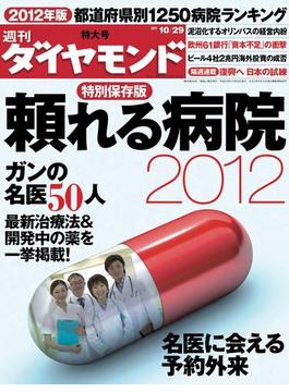 週刊ダイヤモンド 2011年10/29号 [雑誌]