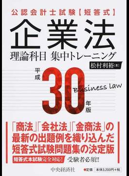 公認会計士試験短答式企業法理論科目集中トレーニング 平成30年版