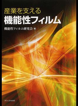 【オンデマンドブック】産業を支える機能性フィルム