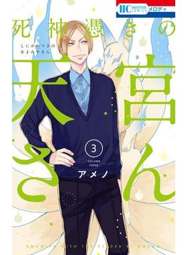 死神憑きの天宮さん (3)(花とゆめコミックス)
