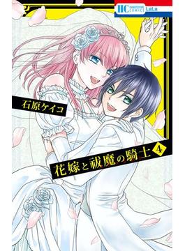 花嫁と祓魔の騎士(4)(花とゆめコミックス)