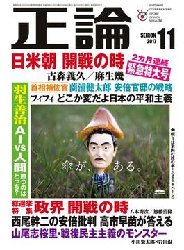 月刊正論2017年11月号(月刊正論)