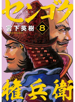 センゴク権兵衛(8)