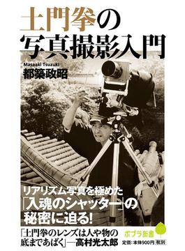 土門拳の写真撮影入門(ポプラ新書)