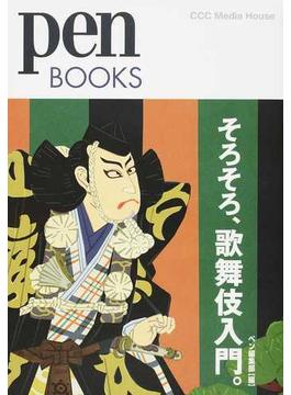 そろそろ、歌舞伎入門。(pen BOOKS)