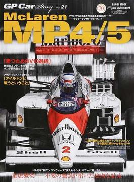GP Car Story Vol.21 マクラーレンMP4/5・ホンダ(サンエイムック)