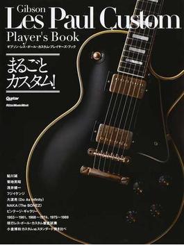 ギブソン・レス・ポール・カスタム・プレイヤーズ・ブック(リットーミュージック・ムック)