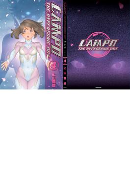 LAMPO スタンダード版 第4巻
