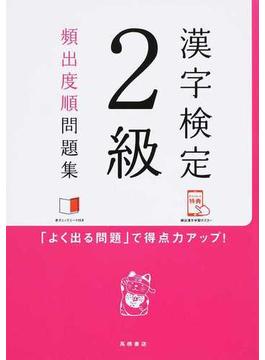 漢字検定2級頻出度順問題集 「よく出る問題」で得点力アップ!