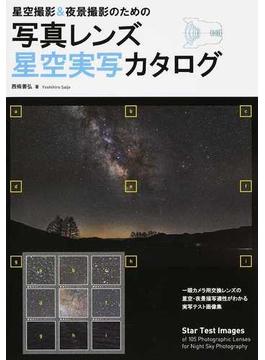 星空撮影&夜景撮影のための写真レンズ星空実写カタログ