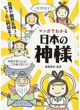 マンガでわかる日本の神様 起源や個性を知って、もっとご利益を!
