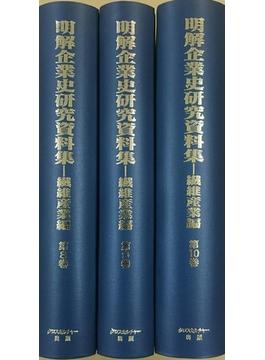 明解企業史研究資料集 8〜10巻 3巻セット