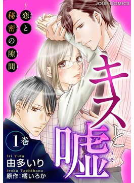 【全1-3セット】キスと嘘~恋と秘密の隙間(ジュールコミックス)
