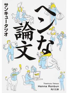 ヘンな論文(角川文庫)