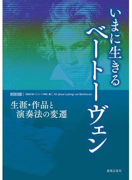 いまに生きるベートーヴェン 生涯・作品と演奏法の変遷(ONTOMO MOOK)