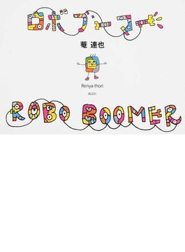ロボブーマー