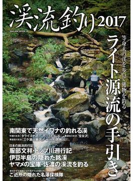 渓流釣り2017(サクラBooks)