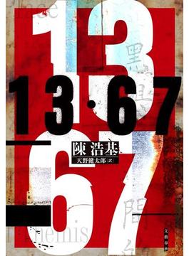 【期間限定ポイント40倍】13・67(文春e-book)