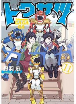 トクサツガガガ 11(ビッグコミックス)
