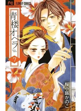青楼オペラ 7(フラワーコミックス)