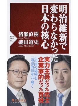 明治維新で変わらなかった日本の核心(PHP新書)