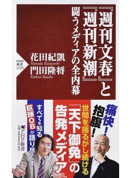 『週刊文春』と『週刊新潮』 闘うメディアの全内幕(PHP新書)