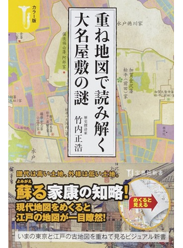 重ね地図で読み解く大名屋敷の謎 カラー版(宝島社新書)