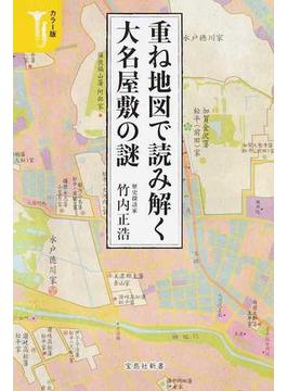 重ね地図で読み解く大名屋敷の謎 カラー版 (宝島社新書)