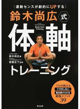 鈴木尚広式体軸トレーニング 運動センスが劇的にUPする プロが教えるケガをしない毎日続けられる最強メソッド39