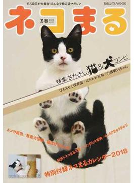 ネコまる みんなで作る猫マガジン Vol.35(2018冬春号) 特集なかよし猫&犬コンビ(タツミムック)