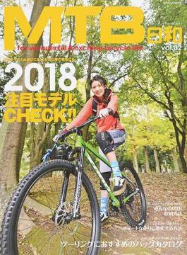 MTB日和 vol.32 はじめての1台選びにも、2台目以降の物色にも 2018注目モデルチェック!(タツミムック)