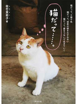 猫だって…。 猫だって、十猫十色 猫だって、初恋の彼をわすれない 猫だって、愛をつないで生きていく