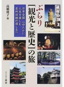 ぶらり〈観光と歴史〉の旅 日本全国心ゆたかに人生を楽しむ名所旧跡の道しるべ
