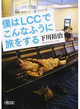 僕はLCCでこんなふうに旅をする(朝日文庫)