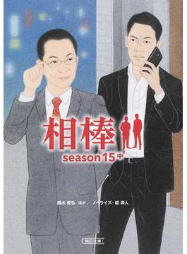 相棒 season15中(朝日文庫)