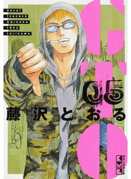 GTO GREAT TEACHER ONIZUKA 05(講談社漫画文庫)