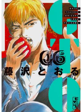 GTO GREAT TEACHER ONIZUKA 06(講談社漫画文庫)