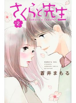 さくらと先生 vol.2 (講談社コミックス別冊フレンド)(別冊フレンドKC)