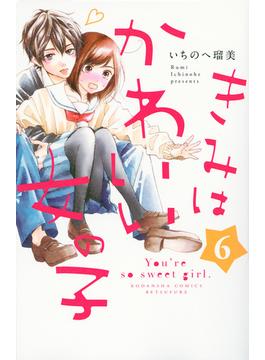 きみはかわいい女の子 6 (講談社コミックス別冊フレンド)(別冊フレンドKC)