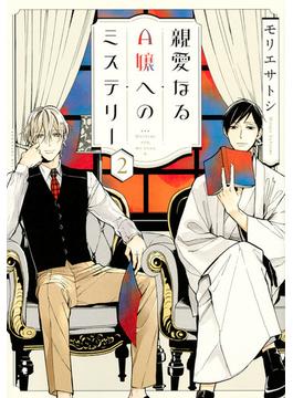親愛なるA嬢へのミステリー 2 (BE LOVE)