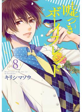 噓つきボーイフレンド 8 (ARIA)(KCxARIA)