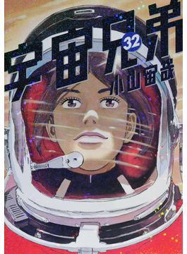 宇宙兄弟 32 (モーニングKC)(モーニングKC)