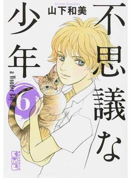 不思議な少年 6(講談社漫画文庫)