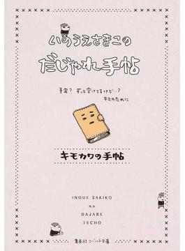いのうえさきこのだじゃれ手帖(コバルト文庫)