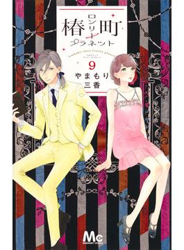 椿町ロンリープラネット 9 (マーガレットコミックス)(マーガレットコミックス)