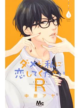 ダメな私に恋してくださいR 3 (マーガレットコミックス)(マーガレットコミックス)