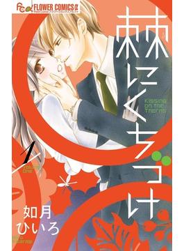 棘にくちづけ 1 (プチコミックフラワーコミックスα)(フラワーコミックス)
