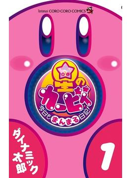 星のカービィ今日もまんまる日記! 1 (コロコロコミックス)(コロコロコミックス)