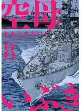 空母いぶき 8 (ビッグコミックス)(ビッグコミックス)