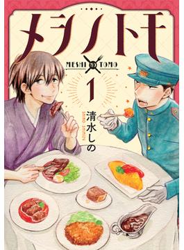 メシノトモ 1 (BUNCH COMICS)(バンチコミックス)
